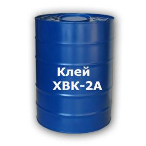 ХВК-2А